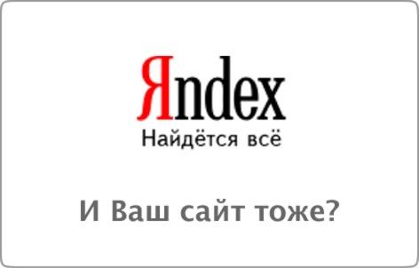 яндекс, логотип или карикатура на яндекс